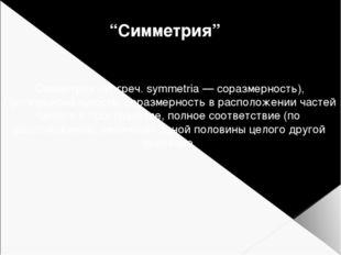 """""""Симметрия"""" Симметрия (от греч. symmetria — соразмерность), Пропорциональност"""