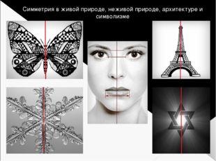 Симметрия в живой природе, неживой природе, архитектуре и символизме