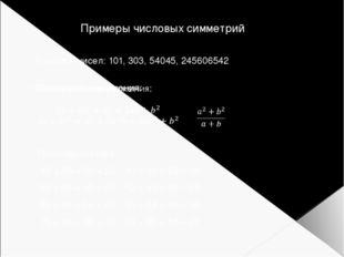 Примеры числовых симметрий В записи чисел: 101, 303, 54045, 245606542 Палиндр