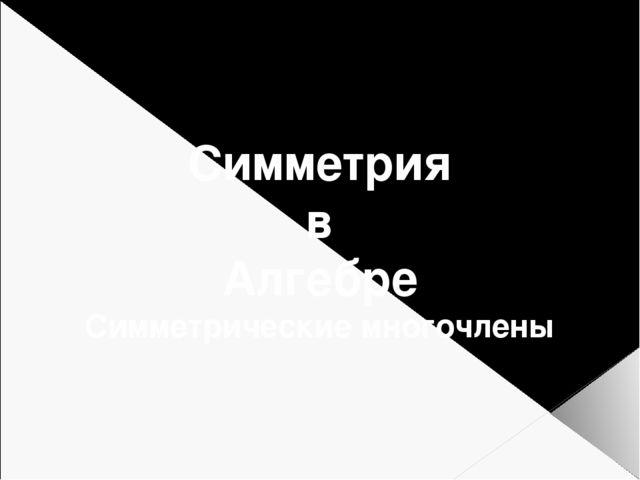 Симметрия в Алгебре Симметрические многочлены