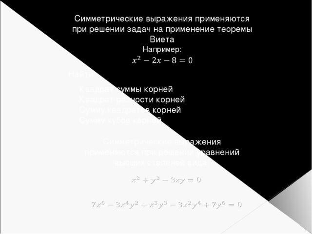 Симметрические выражения применяются при решении задач на применение теоремы...