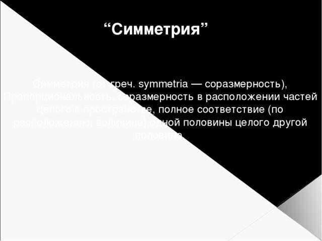 """""""Симметрия"""" Симметрия (от греч. symmetria — соразмерность), Пропорциональност..."""