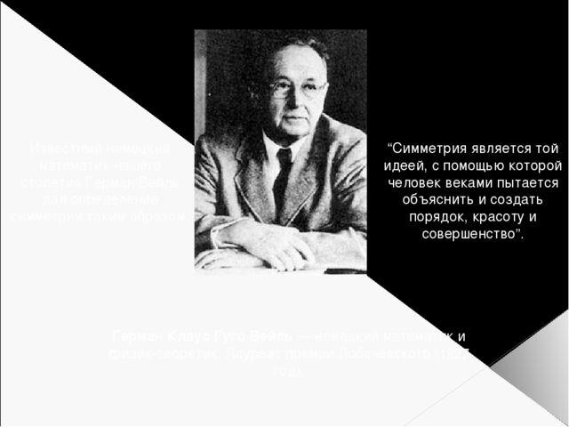 Герман Клаус Гуго Вейль — немецкий математик и физик-теоретик. Лауреат премии...