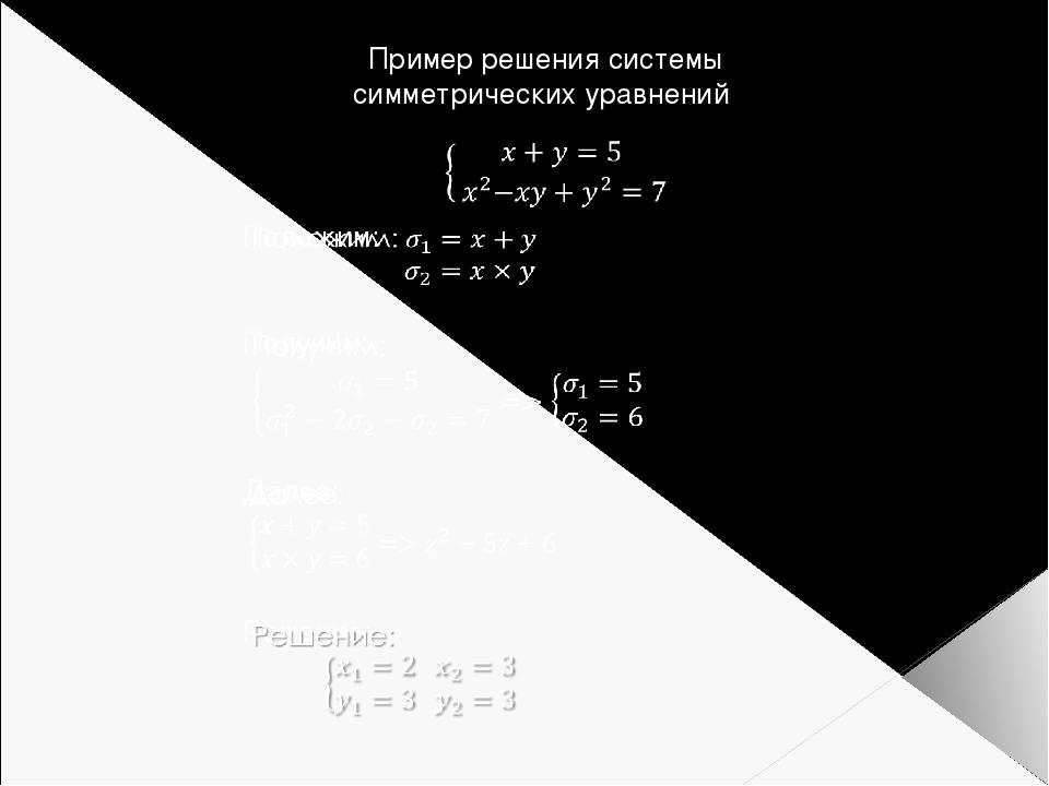 Пример решения системы симметрических уравнений