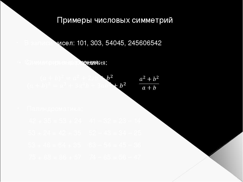 Примеры числовых симметрий В записи чисел: 101, 303, 54045, 245606542 Палиндр...