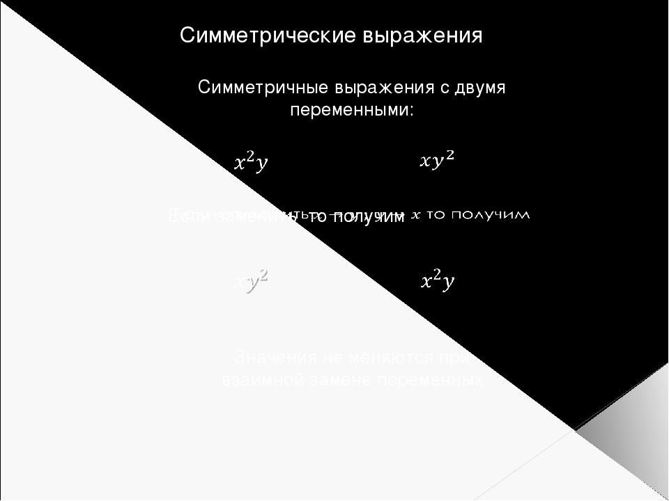 Симметрические выражения Симметричные выражения с двумя переменными: Значения...