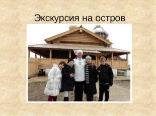 Экскурсия на остров свияжск.
