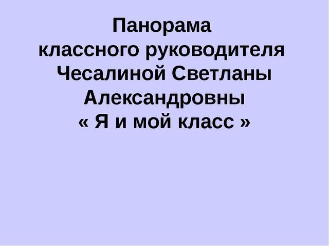 Панорама классного руководителя Чесалиной Светланы Александровны « Я и мой кл...