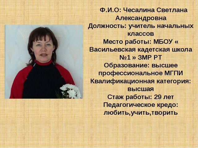 Ф.И.О: Чесалина Светлана Александровна Должность: учитель начальных классов...