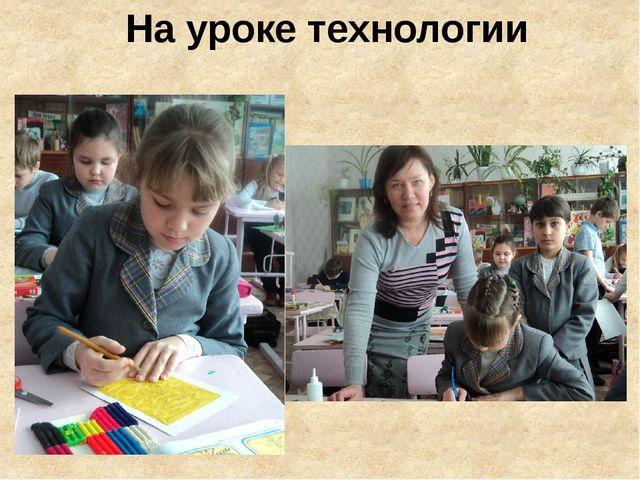 На уроке технологии