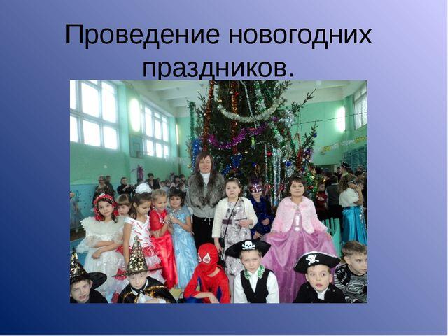 Проведение новогодних праздников.