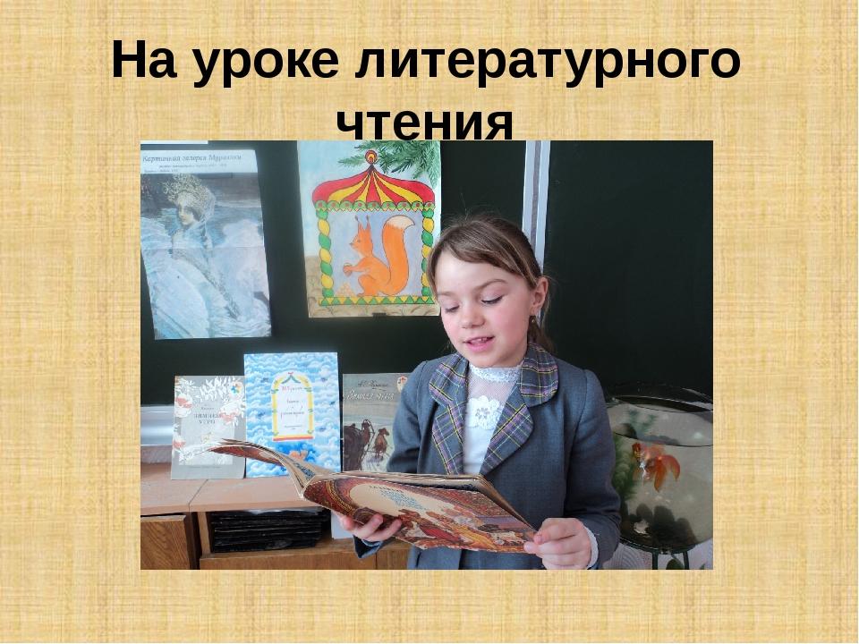 На уроке литературного чтения