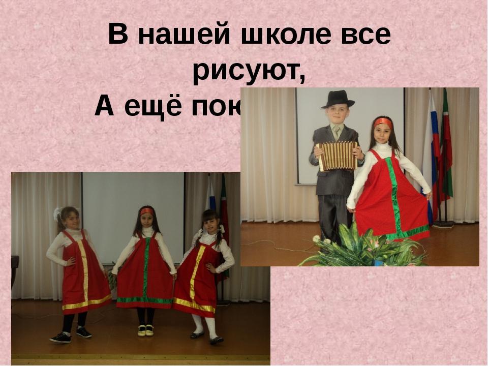 В нашей школе все рисуют, А ещё поют, танцуют