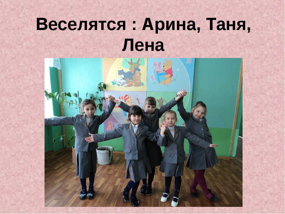 Веселятся : Арина, Таня, Лена Значит это перемена !