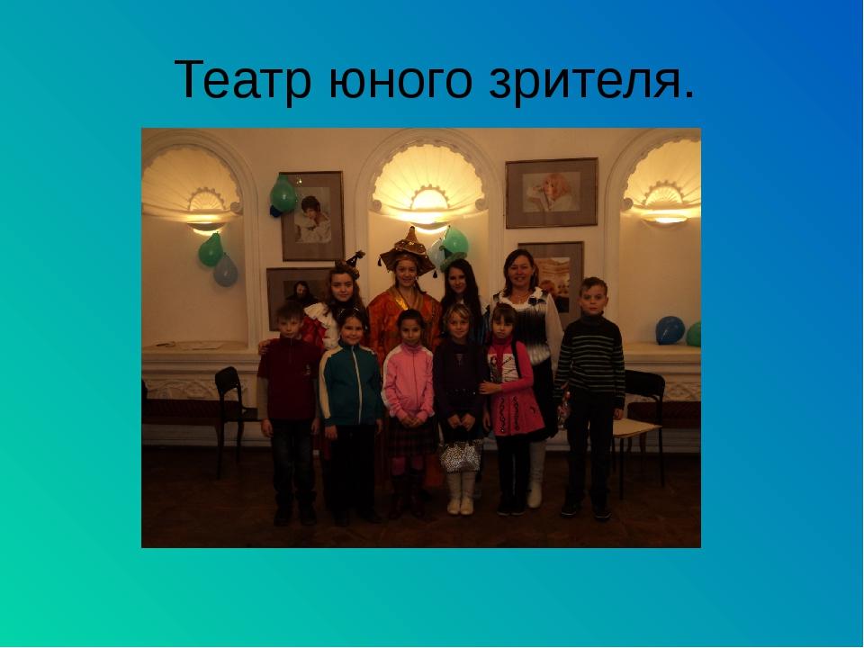 Театр юного зрителя.