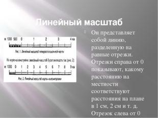 Линейный масштаб Он представляет собой линию, разделенную на равные отрезки.
