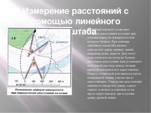 Измерение расстояний с помощью линейного масштаба Линейный масштаб позволяет