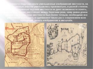 В древности люди рисовали уменьшенные изображения местности, на которых разны