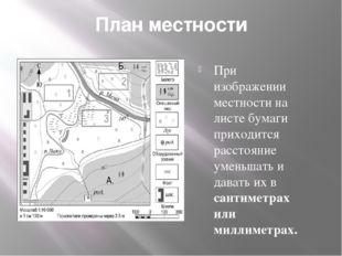 План местности При изображении местности на листе бумаги приходится расстояни