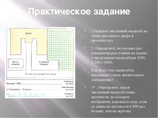 Практическое задание 1.Найдите численный масштаб на плане школьного двора и п