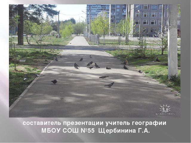 составитель презентации учитель географии МБОУ СОШ №55 Щербинина Г.А.