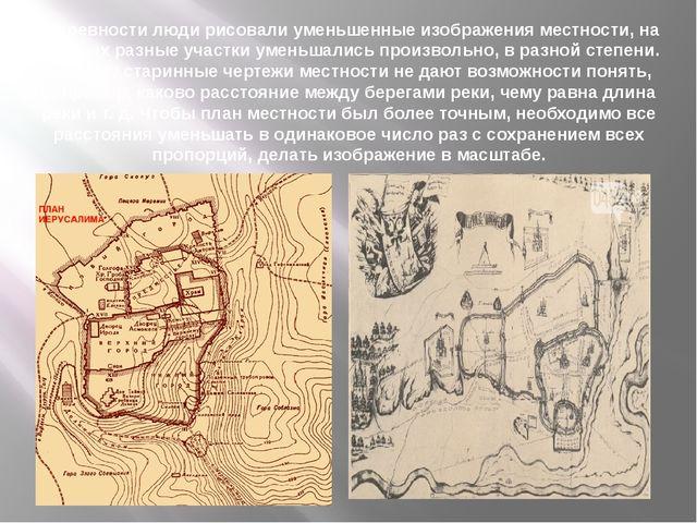 В древности люди рисовали уменьшенные изображения местности, на которых разны...