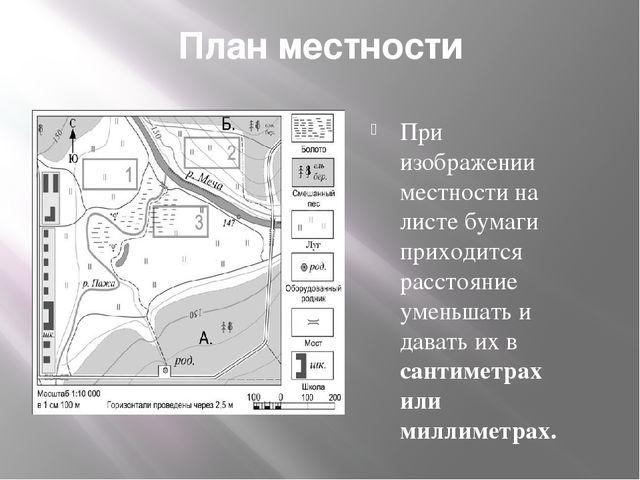 План местности При изображении местности на листе бумаги приходится расстояни...