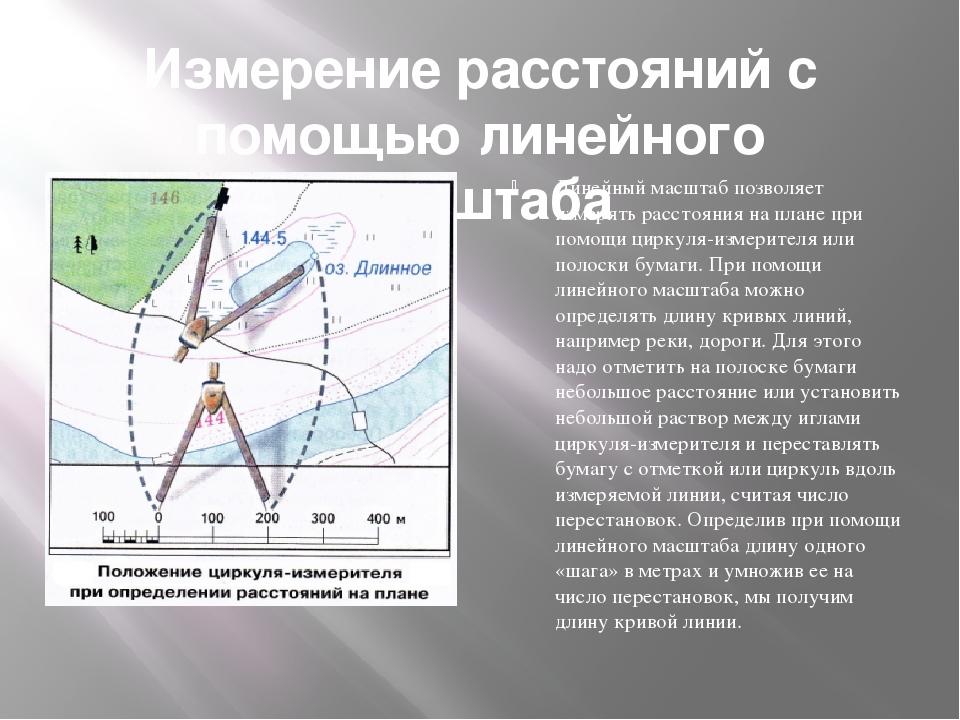 Измерение расстояний с помощью линейного масштаба Линейный масштаб позволяет...