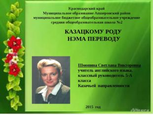 Краснодарский край Муниципальное образование Апшеронский район муниципальное