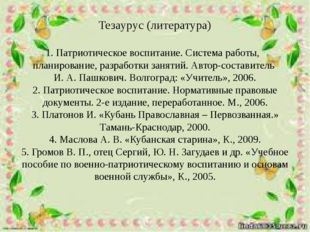 Тезаурус (литература) 1. Патриотическое воспитание. Система работы, планирова