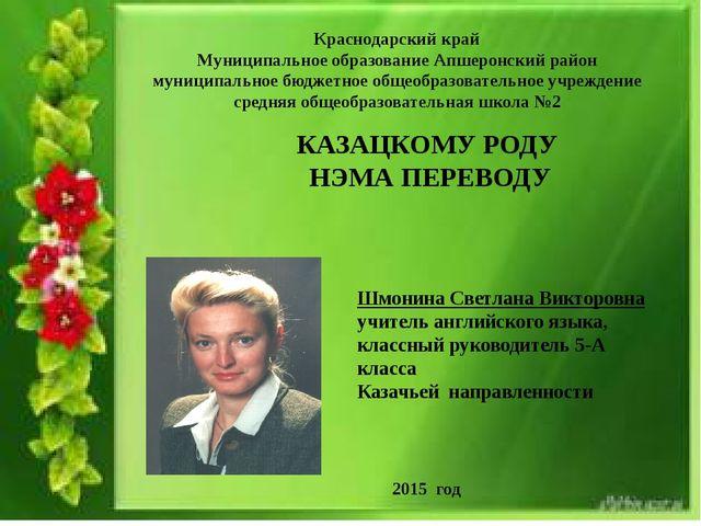 Краснодарский край Муниципальное образование Апшеронский район муниципальное...