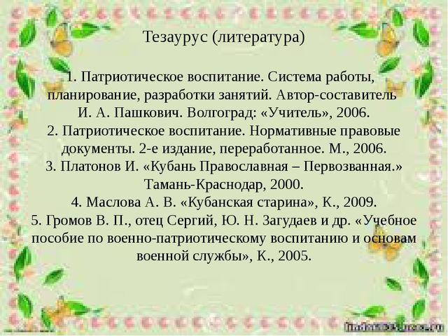 Тезаурус (литература) 1. Патриотическое воспитание. Система работы, планирова...
