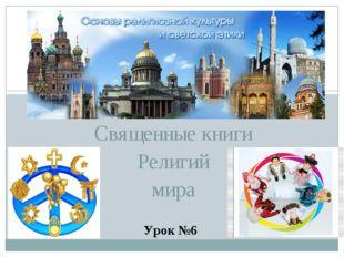 Священные книги Религий мира Урок №6