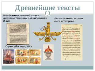 Веды («знание», «учение») – одна из древнейших священных книг, написанная в И