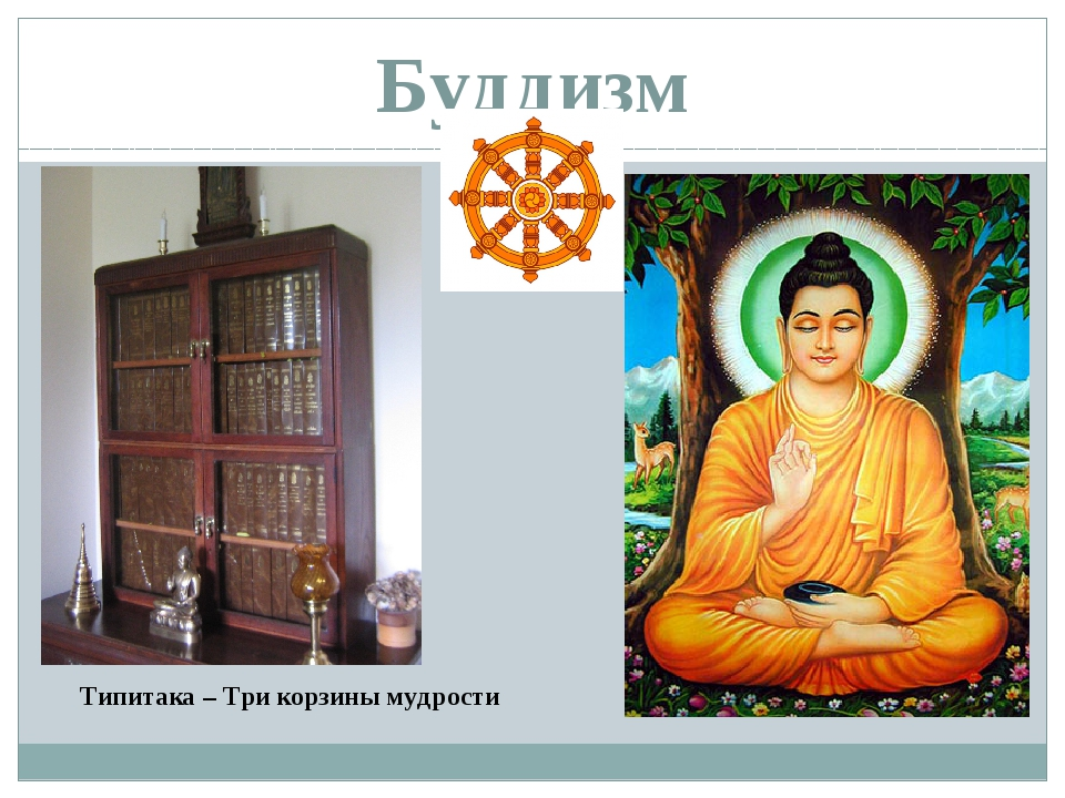 Буддизм Типитака – Три корзины мудрости