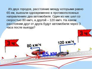 Из двух городов, расстояние между которыми равно 65 км, выехали одновременно