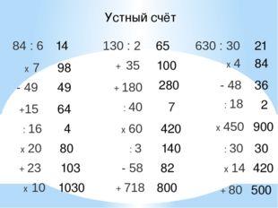 Устный счёт 14 65 21 98 49 64 4 80 103 1030 100 280 7 420 140 82 800 84 36 2