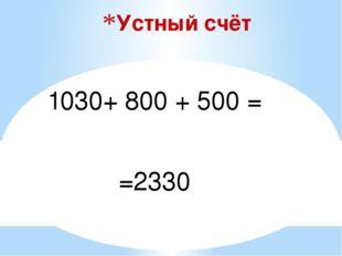 Устный счёт =2330 1030+ 800 + 500 =