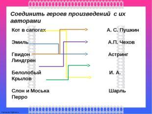 Соединить героев произведений с их авторами Кот в сапогах А. С. Пушкин Эмиль