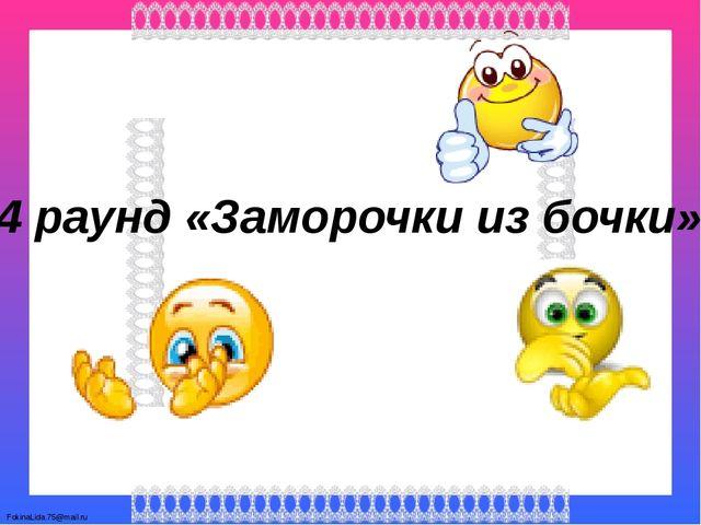 4 раунд «Заморочки из бочки» FokinaLida.75@mail.ru