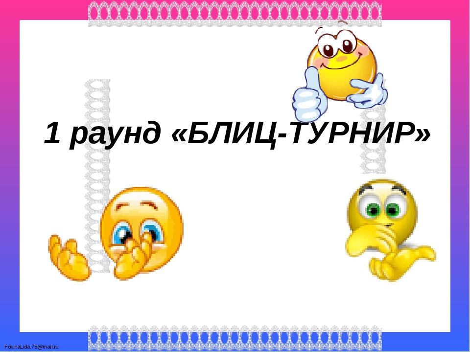 1 раунд «БЛИЦ-ТУРНИР» FokinaLida.75@mail.ru