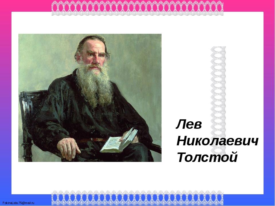 Лев Николаевич Толстой FokinaLida.75@mail.ru