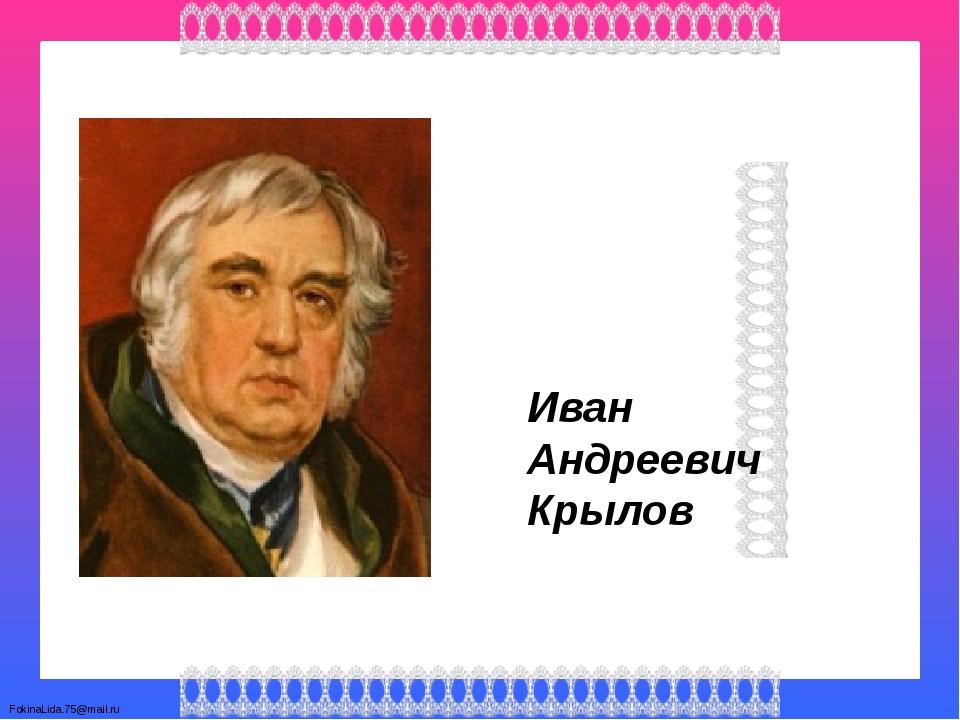 Иван Андреевич Крылов FokinaLida.75@mail.ru
