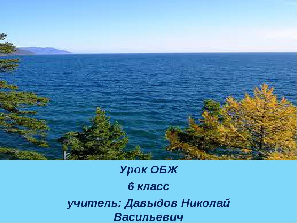 Урок ОБЖ 6 класс учитель: Давыдов Николай Васильевич