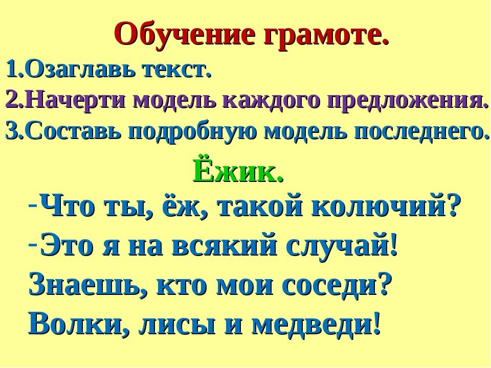 Обучение грамоте. 1.Озаглавь текст. 2.Начерти модель каждого предложения. 3.С...