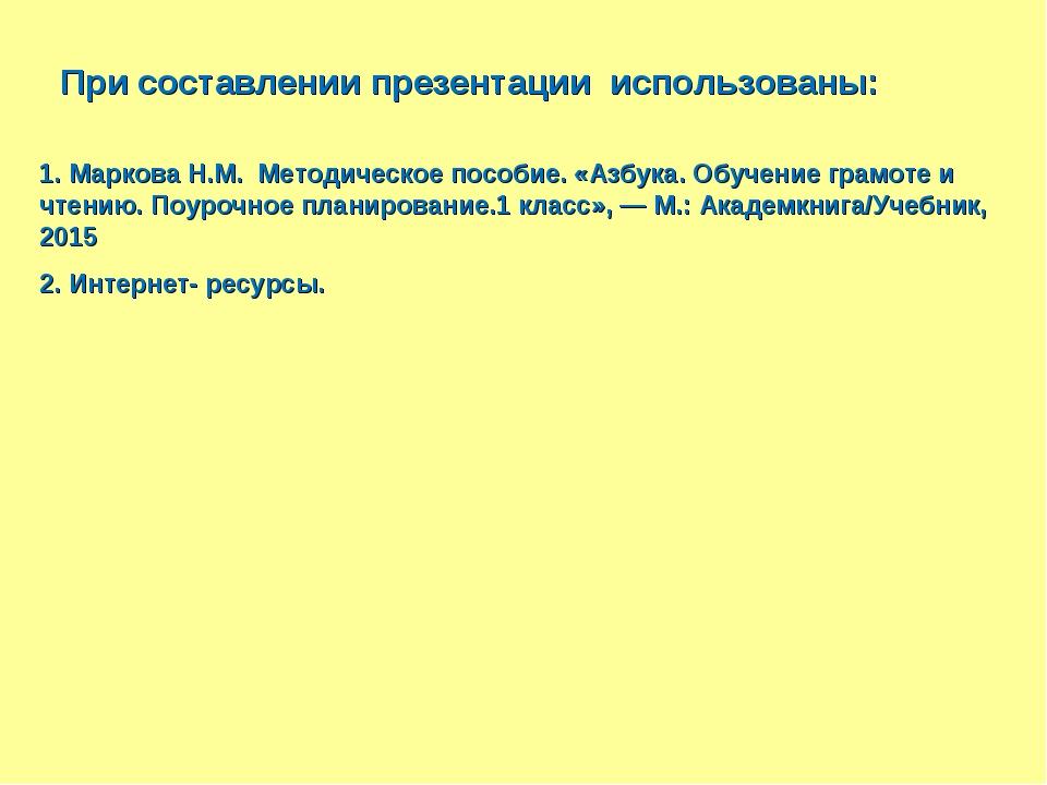 При составлении презентации использованы: 1. Маркова Н.М. Методическое пособ...