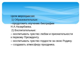 Цели мероприятия: 1) Образовательные: --продолжить изучение биографии Н.А.Наз
