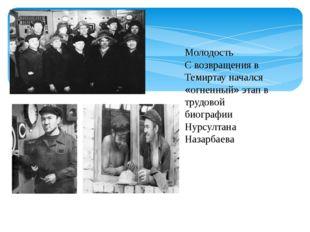 Молодость С возвращения в Темиртау начался «огненный» этап в трудовой биограф