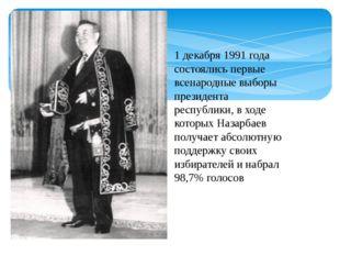 1 декабря 1991 года состоялись первые всенародные выборы президента республик