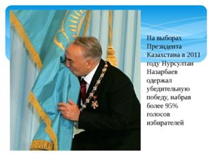 На выборах Президента Казахстана в 2011 году Нурсултан Назарбаев одержал убед